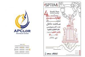 حضور APCLor در چهارمین نمایشگاه ساخت داخل نفت، گاز و پتروشمی