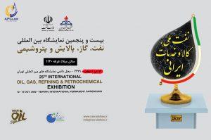 حضور APClor در بیست و پنجمین نمایشگاه نفت، گاز، پالایش و پتروشیمی