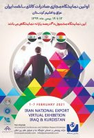 نمایشگاه مجازی عراق