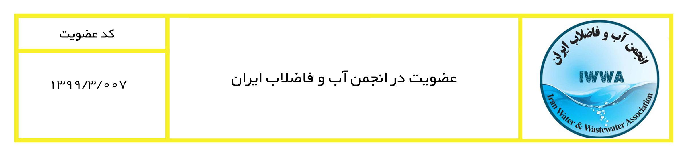 انجمن آب و فاضلاب ایران