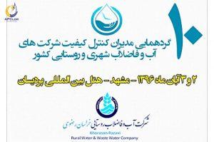 گردهمایی مدیران کنترل کیفی آب