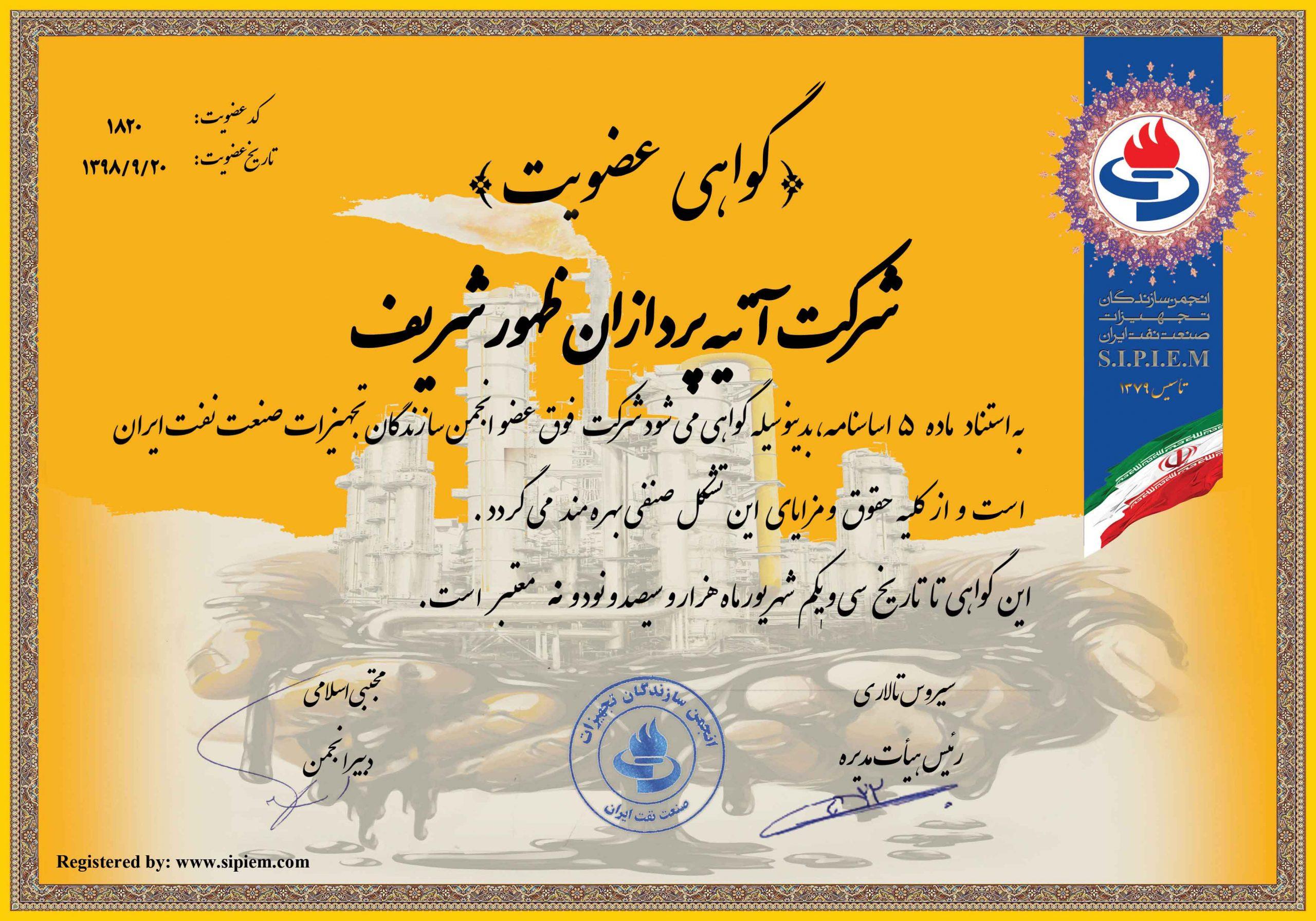 سازندگان تجهیزات صنعت نفت ایران