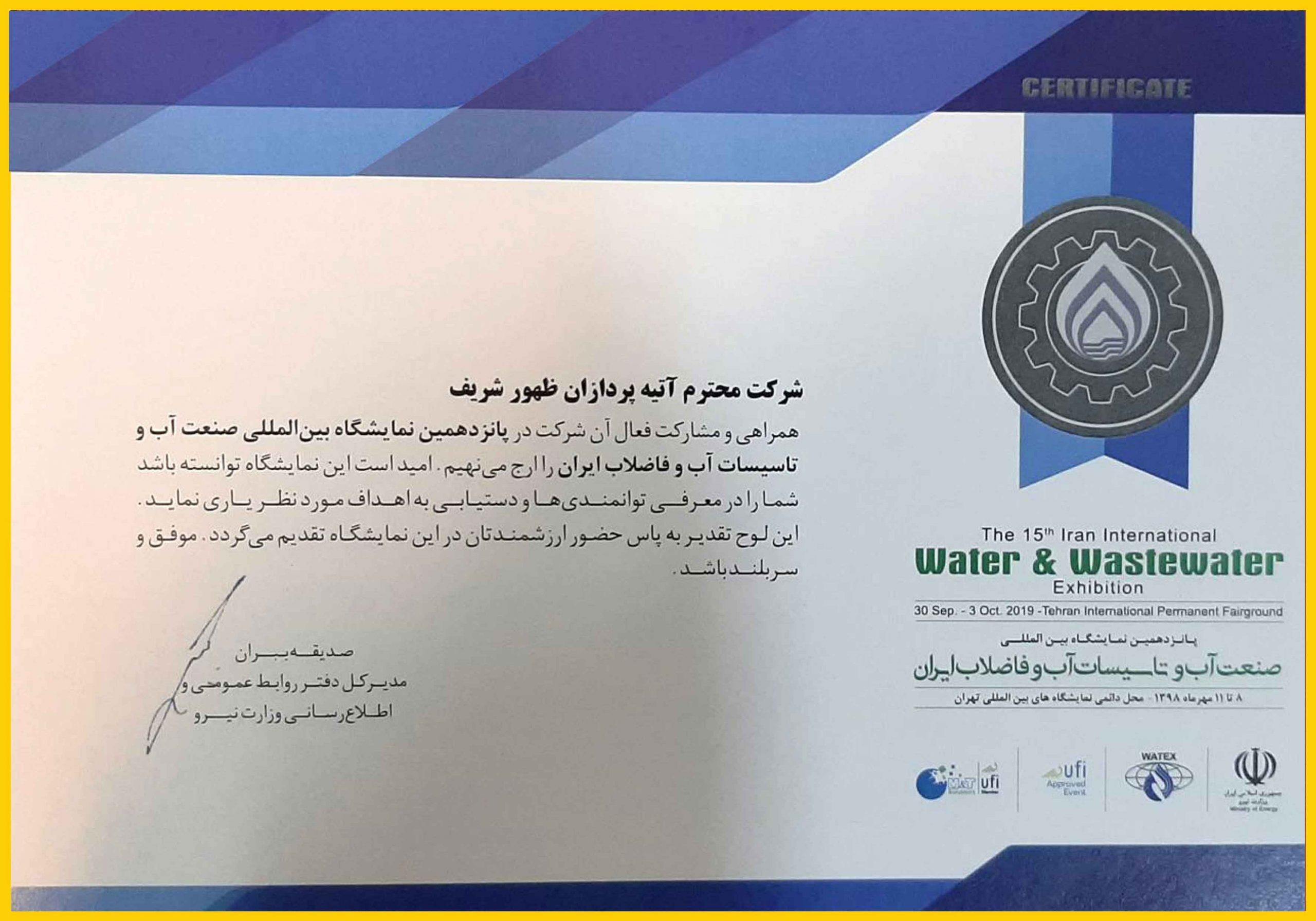 نمایشگاه بین المللی صنعت آب و تاسیسات آب و فاضلاب ایران