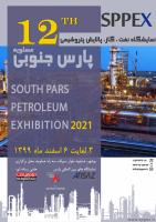 دوازدهمین دوره نمایشگاه نفت، گاز، پالایش و پتروشیمی پارس جنوبی (SPPEX)
