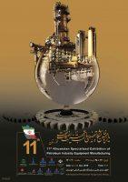 یازدهمین نمایشگاه نفت و گاز خوزستان