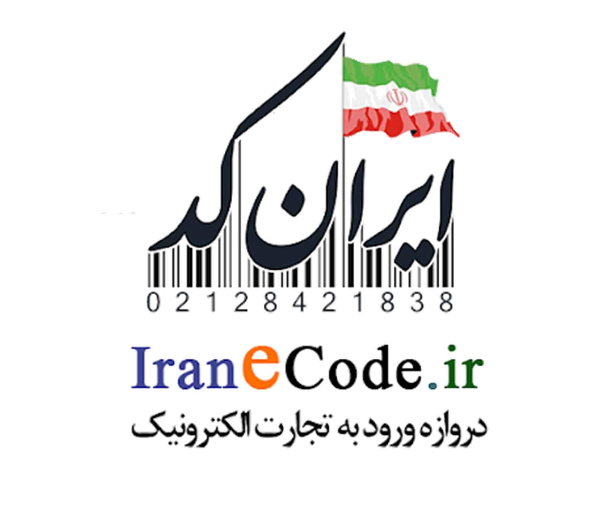 نظام طبقهبندی ملی کالا و خدمات ایران (ایران کد)