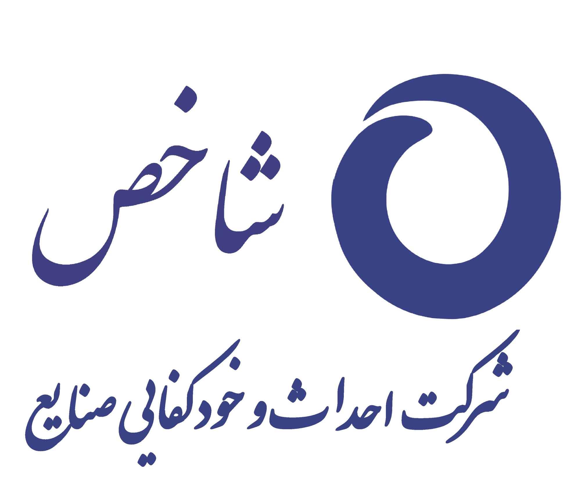 شرکت احداث و خودکفايي صنايع پتروشيمي (شاخص)