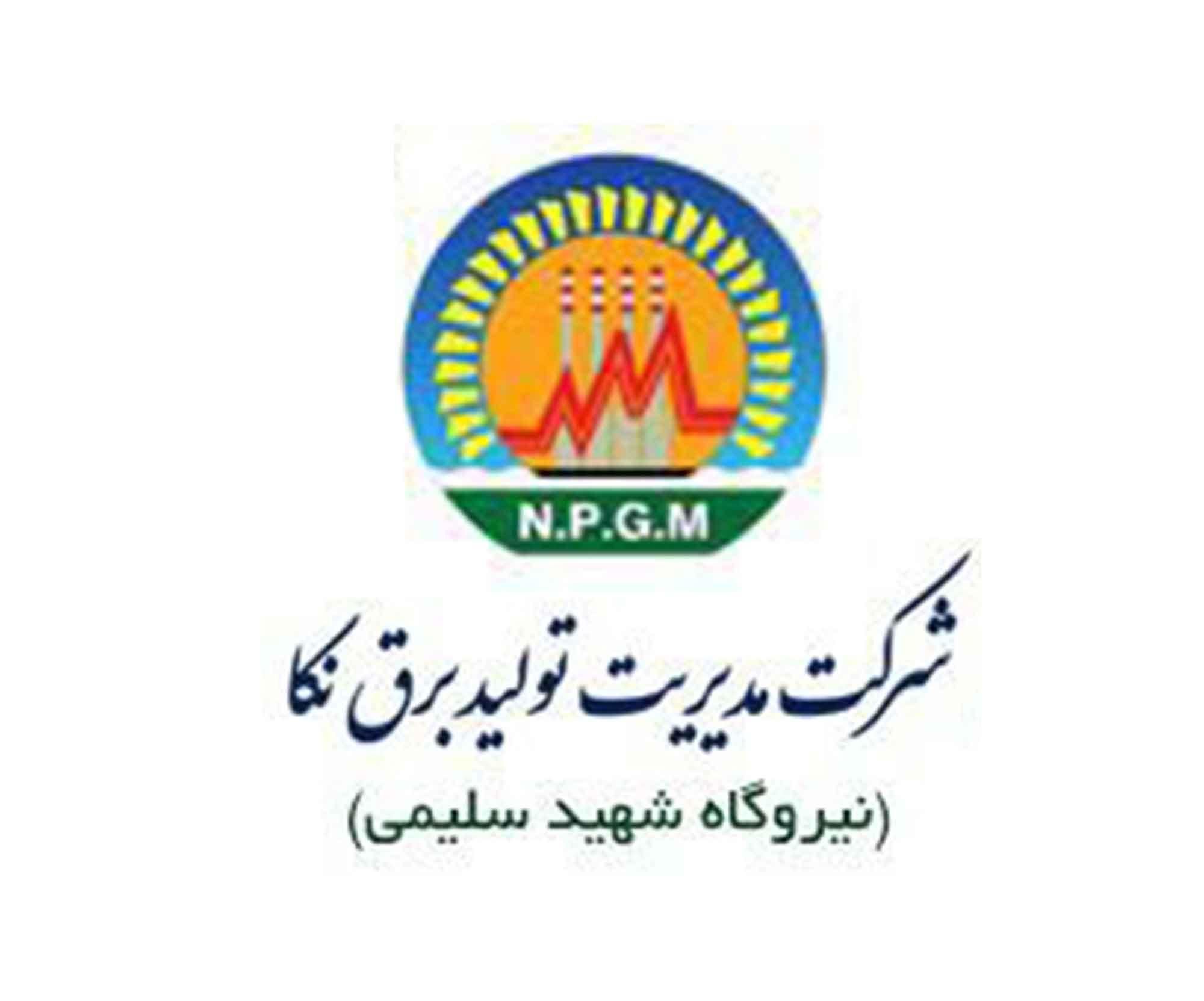 مدیریت برق نکا (نیروگاه شهید سلیمی)