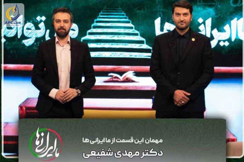 برنامه ما ایرانی ها